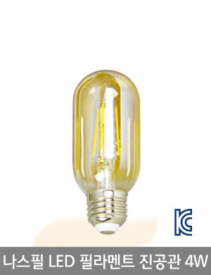 LED전구 나스필 필라멘트 진공관램프 4W