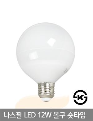 LED전구 나스필 볼구램프-숏타입 12W