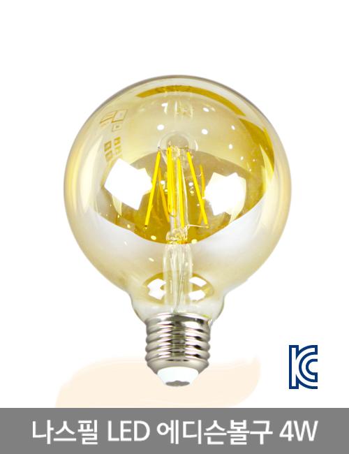 LED에디슨전구,LED램프