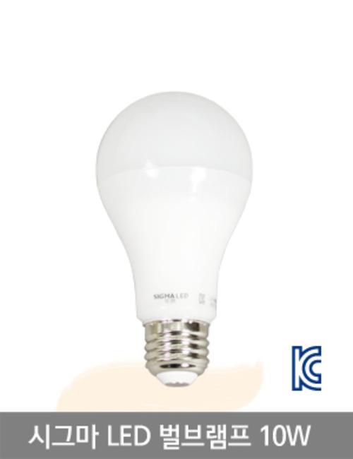 LED전구 시그마 벌브램프 10W